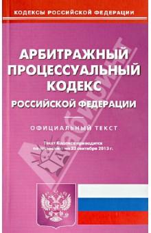 Арбитражный процессуальный кодекс Российской Федерации по состоянию на 23 сентября 2013 года