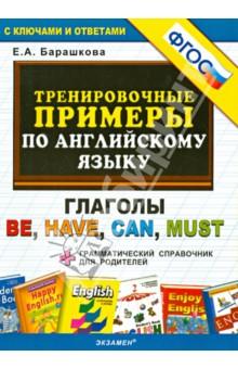 Тренировочные примеры по английскому языку. Глаголы be, have, can, must. ФГОС - Елена Барашкова