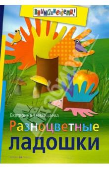 Разноцветные ладошки - Екатерина Немешаева
