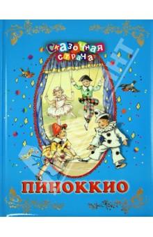 Пиноккио обложка книги