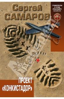 Проект Конкистадор - Сергей Самаров