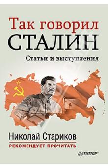 Так говорил Сталин. Статьи и выступления изображение обложки