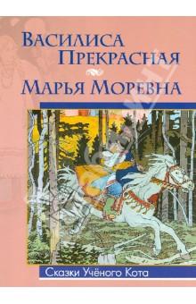 Василиса Прекрасная, Марья Моревна