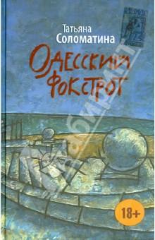 Одесский фокстрот, или Черный кот с вертикальным взлетом - Татьяна Соломатина