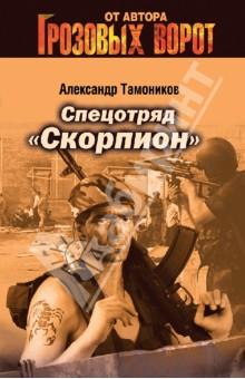 Спецотряд Скорпион - Александр Тамоников