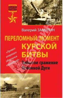 Переломный момент Курской битвы. Забытое сражение Огненной Дуги - Валерий Замулин изображение обложки
