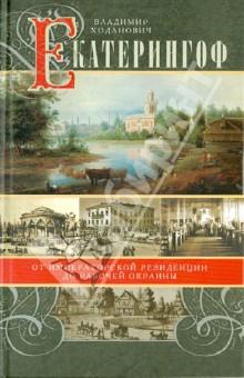 Екатерингоф. От императорской резиденции до рабочих окраин - Владимир Ходанович
