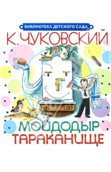 Мойдодыр. Тараканище - Корней Чуковский