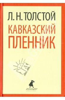 Кавказский пленник. Хаджи-Мурат - Лев Толстой