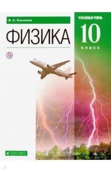Учебник физики для 10 и 11 классов, в. А. Касьянова.