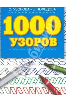 1000 узоров - Узорова, Нефедова
