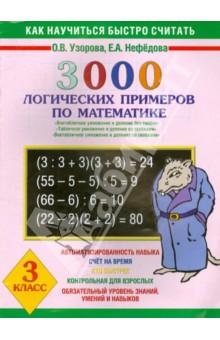 Математика. 3 класс. 3000 логических примеров. Внетабличное умножение - Узорова, Нефедова