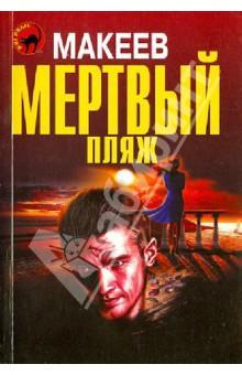 Мертвый пляж - Алексей Макеев