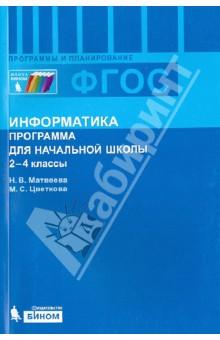 Информатика. 2-4 классы. Программа для начальной школы. ФГОС - Матвеева, Цветкова