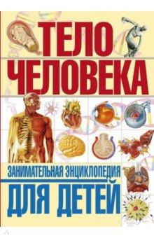 Тело человека. Занимательная энциклопедия для детей - Винченцо Гуиди
