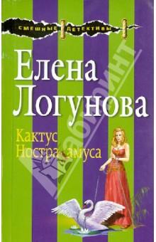 Кактус Нострадамуса - Елена Логунова