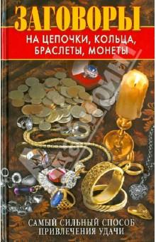 Заговоры на цепочки, кольца, браслеты, монеты. Самый сильный способ привлечения удачи - Виктор Зайцев изображение обложки