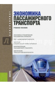 Экономика пассажирского транспорта. Учебное пособие - Владимир Персианов