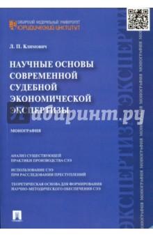 Научные основы судебной экономической экспертизы. Монография - Лариса Климович