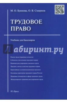 Трудовое право. Учебник для бакалавров - Буянова, Смирнов