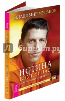 Истина внутри нас: знание, которое исцеляет (+CD) - Владимир Муранов