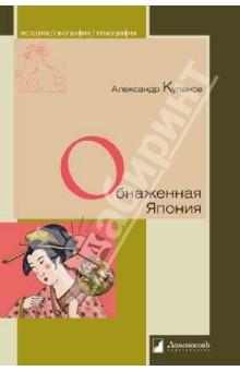 Обнаженная Япония. Сексуальные традиции Страны солнечного корня - Александр Куланов