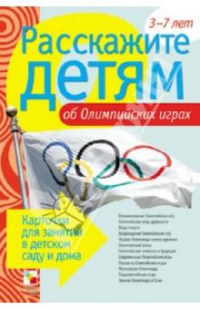 Расскажите детям об Олимпийских играх - Э. Емельянова