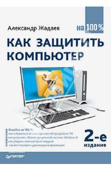 Как защитить компьютер на 100% - Александр Жадаев