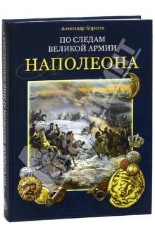 По следам Великой армии Наполеона - Александр Королев