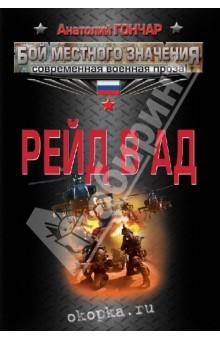 Рейд в ад - Анатолий Гончар