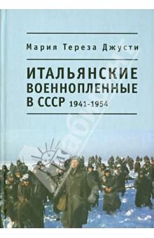 Итальянские военнопленные в СССР, 1941-1954 - М. Джусти