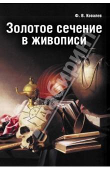 Золотое сечение в живописи. Учебное пособие - Федор Ковалев