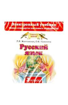 Русский язык. 3 класс. Электронный учебник (CD) - Желтовская, Калинина