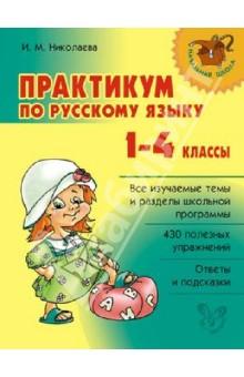 Практикум по русскому языку. 1-4 классы - Ирина Николаева