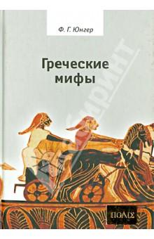 Греческие мифы - Фридрих Юнгер
