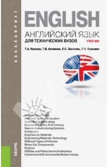 Английский язык для технических вузов. Учебник - Карпова, Асламова, Закирова