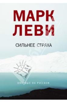 Сильнее страха - Марк Леви