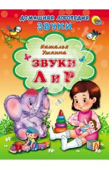 Звуки Л и Р - Наталья Ушкина