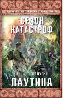 Паутина - Алексей Калугин