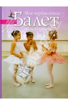 Касл, Буассон - Моя первая книга про балет обложка книги
