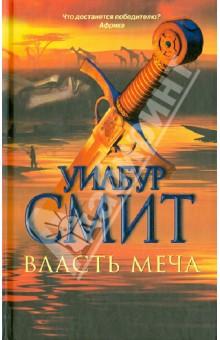Власть меча - Уилбур Смит
