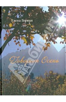 Говорит Осень - Елена Горная