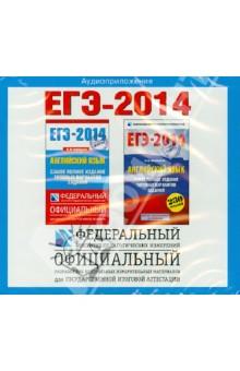 ЕГЭ-2014. Английский язык (CD)