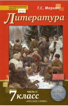 Литература. 7 класс. Учебник. В 2-х частях. Часть 2. ФГОС - Геннадий Меркин