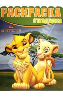 Раскраска-отгадалка. Король лев (№1323) изображение обложки