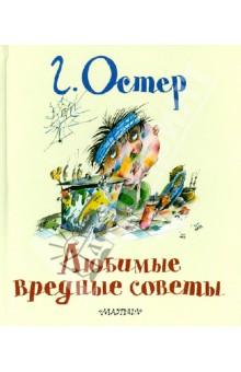 Любимые вредные советы - Григорий Остер