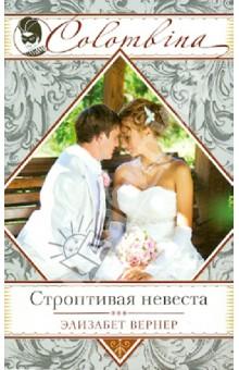 Строптивая невеста - Элизабет Вернер