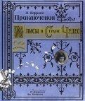 Льюис Кэрролл - Приключения Алисы в Стране Чудес обложка книги