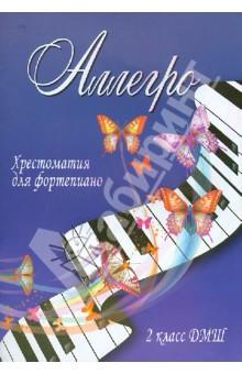 Аллегро. Хрестоматия для фортепиано. 2 класс ДМШ - Светлана Барсукова