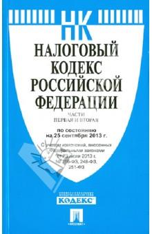 Налоговый кодекс РФ. Части 1 и 2. По состоянию на 25.09.13
